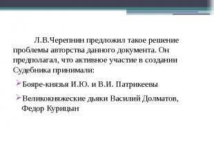 Л.В.Черепнин предложил такое решение проблемы авторства данного документа. Он пр