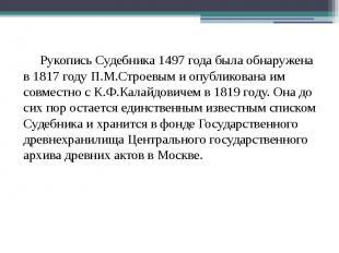 Рукопись Судебника 1497 года была обнаружена в 1817 году П.М.Строевым и опублико