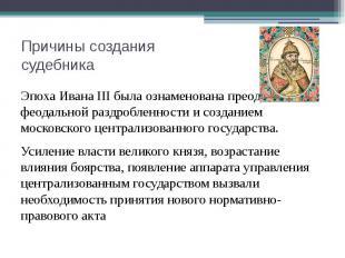Причины создания судебника Эпоха Ивана III была ознаменована преодолением феодал