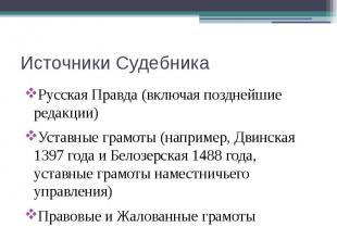 Источники Судебника Русская Правда (включая позднейшие редакции) Уставные грамот
