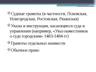 Судные грамоты (в частности, Псковская, Новгородская, Ростовская, Рязанская) Суд