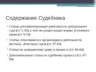 Содержание Судебника Статьи, регламентирующие деятельность центрального суда (ст