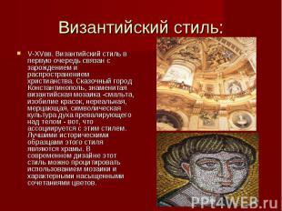 Византийский стиль: V-XVвв. Византийский стиль в первую очередь связан с зарожде
