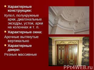 Характерные конструкции: Характерные конструкции: Купол, полукружные арки, диаго