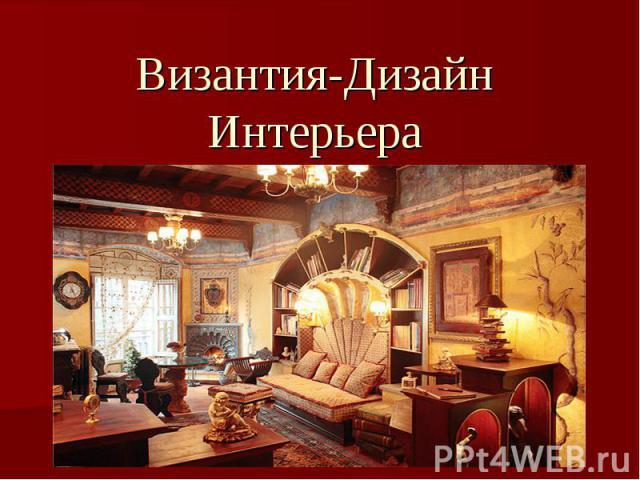 Византия-Дизайн Интерьера