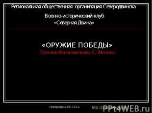Региональная общественная организация Северодвинска Военно-исторический клуб «Се
