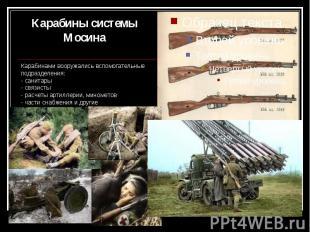 Карабины системы Мосина Карабинами вооружались вспомогательные подразделения: -