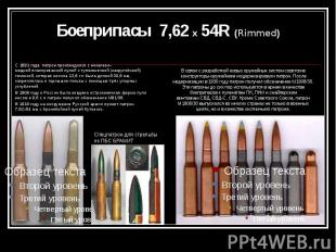 Боеприпасы 7,62 х 54R (Rimmed) C 1891 года патронпроизводился с нике