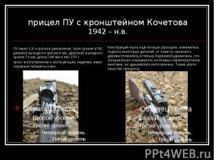прицел ПУ с кронштейном Кочетова 1942 – н.в. Конструкция была ещё больше упрощен