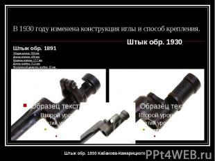 В 1930 году изменена конструкция иглы и способ крепления. Штык обр. 1891 Общая д