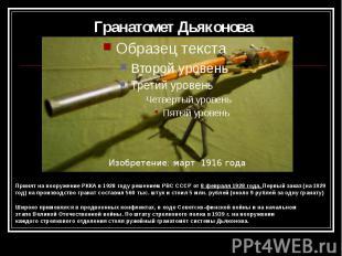 Гранатомет Дьяконова Принят на вооружение РККА в 1928 году решениемРВС ССС