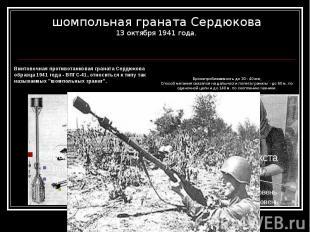 шомпольная граната Сердюкова 13 октября 1941 года. Винтовочная противотанковая г