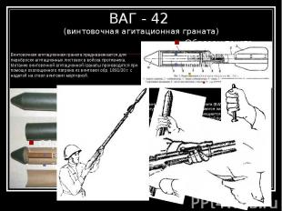 ВАГ - 42 (винтовочная агитационная граната) Винтовочная агитационная граната пре