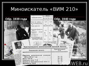 Миноискатель «ВИМ 210» Обр. 1939 года