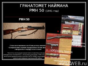 ГРАНАТОМЕТ НАЙМАНА РМН 50 (1941 год) РМН 50