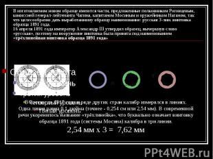 В изготовляемом новом образце имеются части, предложенные полковником Роговцевым