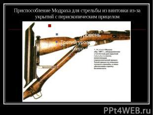 Приспособление Модраха для стрельбы из винтовки из-за укрытий с перископическим