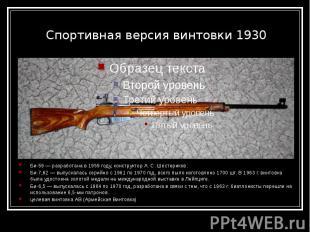 Спортивная версия винтовки 1930