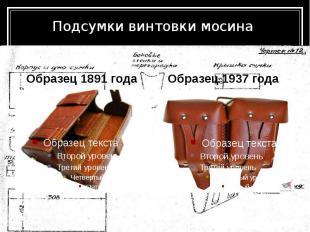 Подсумки винтовки мосина Образец 1891 года