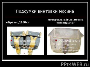 Подсумки винтовки мосина образец 1950х г