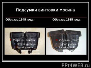 Подсумки винтовки мосина Образец 1945 года