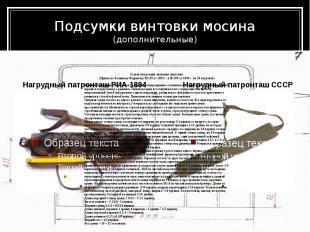 Подсумки винтовки мосина (дополнительные) Нагрудный патронташ РИА 1894