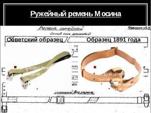 Ружейный ремень Мосина Советский образец