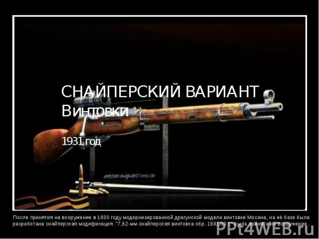 """СНАЙПЕРСКИЙ ВАРИАНТ Винтовки 1931 год После принятия на вооружение в 1930 году модернизированной драгунской модели винтовки Мосина, на её базе была разработана снайперская модификация. """"7,62-мм снайперская винтовка обр. 1891/30 г."""" была пр…"""