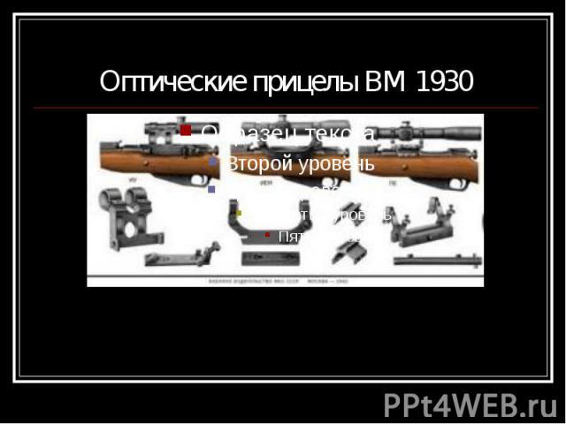 Оптические прицелы ВМ 1930