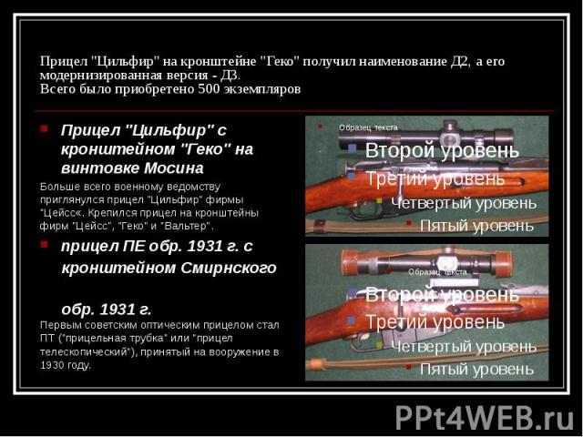 """Прицел """"Цильфир"""" на кронштейне """"Геко"""" получил наименование Д2, а его модернизированная версия - Д3. Всего было приобретено 500 экземпляров Прицел """"Цильфир"""" с кронштейном """"Геко"""" на винтовке Мосина Больше всего …"""