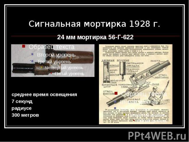 Сигнальная мортирка 1928 г. среднее время освещения 7 секунд радиусе 300 метров