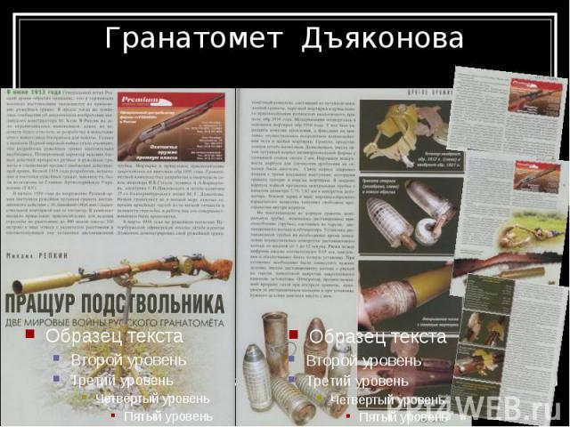 Гранатомет Дъяконова
