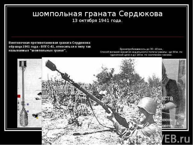 """шомпольная граната Сердюкова 13 октября 1941 года. Винтовочная противотанковая граната Сердюкова образца 1941 года - ВПГС-41, относиться к типу так называемых """"шомпольных гранат""""."""