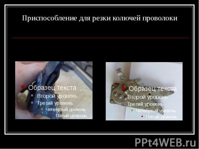 Приспособление для резки колючей проволоки