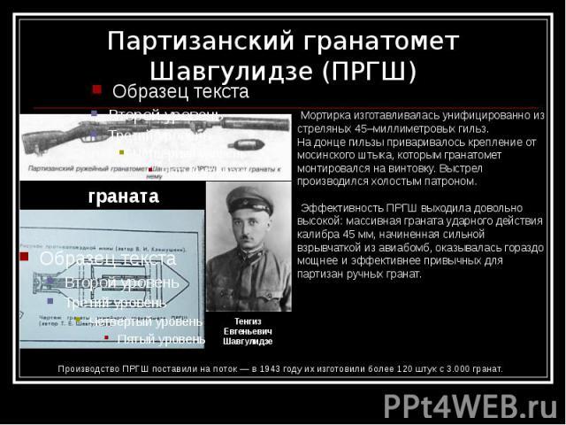Партизанский гранатомет Шавгулидзе (ПРГШ) граната