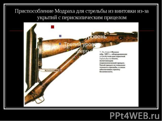 Приспособление Модраха для стрельбы из винтовки из-за укрытий с перископическим прицелом