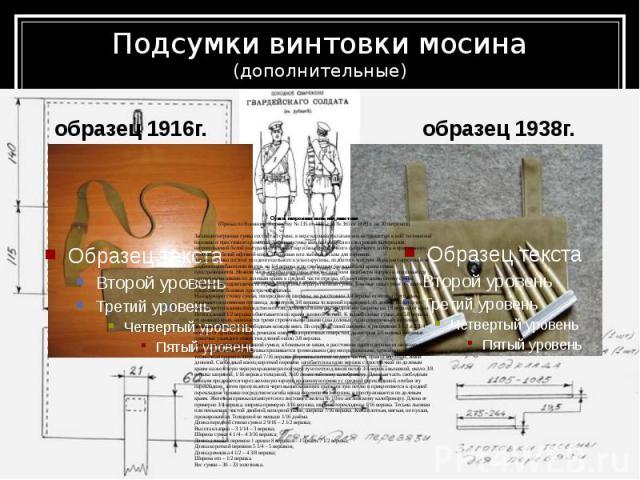 Подсумки винтовки мосина (дополнительные) образец 1916г.