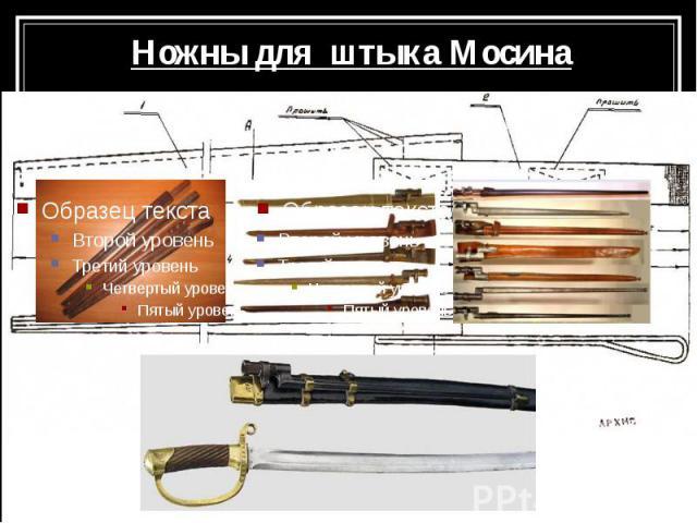 Ножны для штыка Мосина