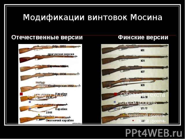 Модификации винтовок Мосина Отечественные версии