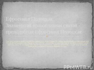 Ефросинья Полоцкая Знаменитая православная святая - преподобная Ефросинья Полоцк
