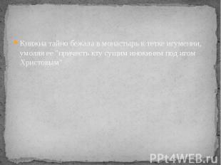 """Княжна тайно бежала в монастырь к тетке игумении, умоляя ее """"причесть кту с"""