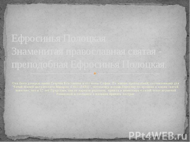 """Ефросинья Полоцкая Знаменитая православная святая - преподобная Ефросинья Полоцкая. Она была дочерью князя Георгия Всеславича и его жены Софии. По житию преподобной, составленному для """"Четий Миней митрополита Макария (1481-15631)"""", источни…"""