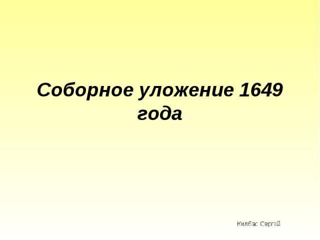 Соборное уложение 1649 года Килбас Сергей