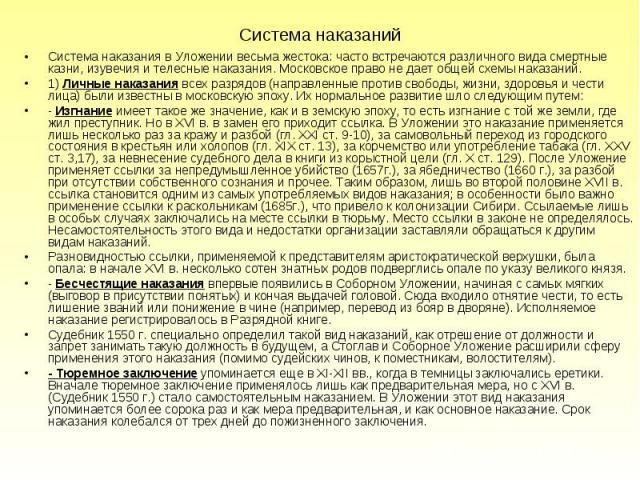 Система наказаний Система наказания в Уложении весьма жестока: часто встречаются различного вида смертные казни, изувечия и телесные наказания. Московское право не дает общей схемы наказаний. 1) Личные наказания всех разрядов (направленные против св…