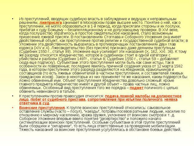 Из преступлений, вводящих судебную власть в заблуждение и ведущих к неправильным решениям, лжеприсяга занимает в Московском праве высшее место. Понятие о ней, как о преступлении, не могло образоваться в 1-й период, когда присягали стороны и их послу…