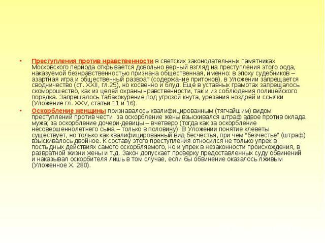 Преступления против нравственности в светских законодательных памятниках Московского периода открывается довольно верный взгляд на преступления этого рода, наказуемой безнравственностью признана общественная, именно: в эпоху судебников – азартная иг…