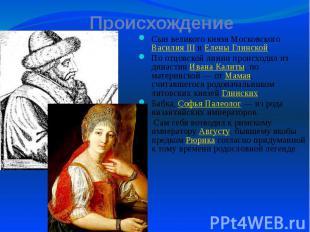 Происхождение Сын великого князя Московского Василия III и Елены Глинской. По от