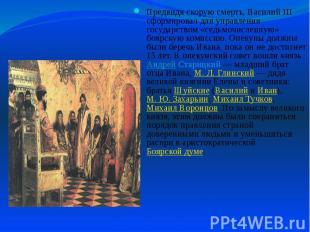 Предвидя скорую смерть, Василий III сформировал для управления государством «сед