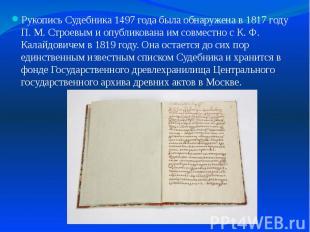 Рукопись Судебника 1497 года была обнаружена в 1817 году П. М. Строевым и опубли