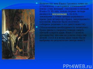 Количество жен Ивана Грозного точно не установлено, у историков упоминаются имен